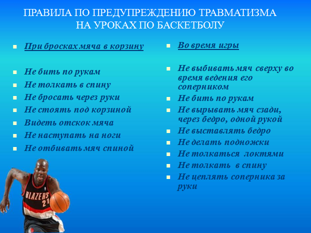 Техника безопасности по баскетболу реферат Бесплатное хранилище  Реферат история развития гимнастики bestreferatru