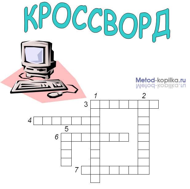 Кроссворд по информатике 5 класс с ответами