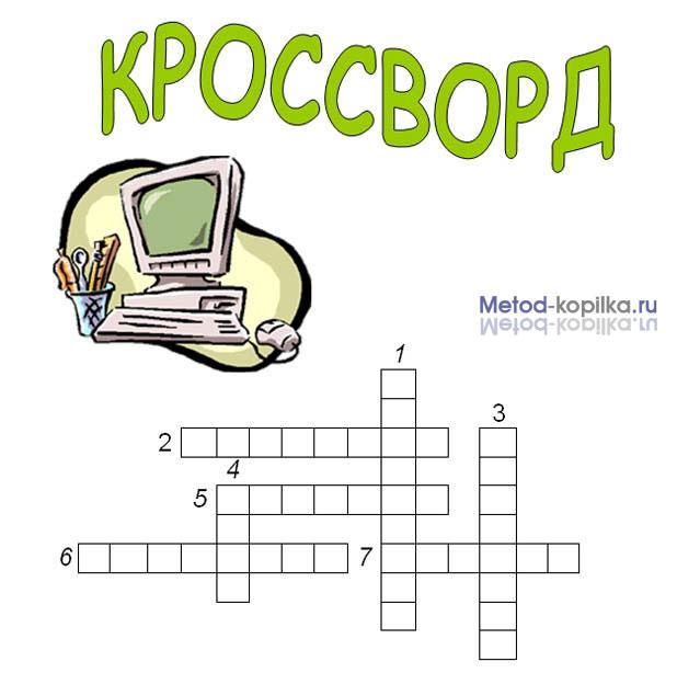 Ребусы по информатике босовой с ответами 5 класс