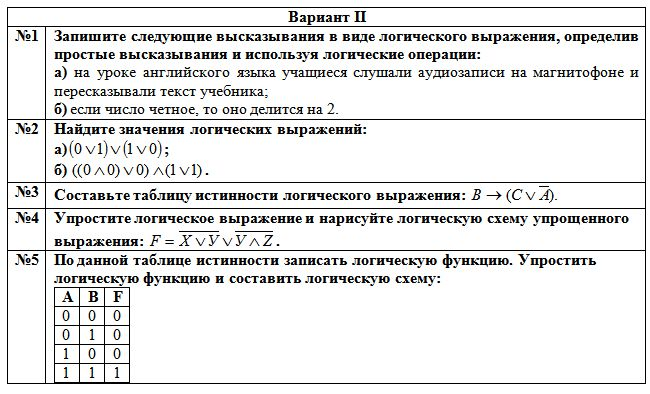 Контрольная работа Основы логики и логические основы компьютера  krasn4 jpg