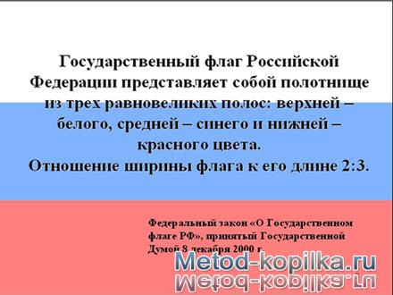 что обозначают цвета флага россии