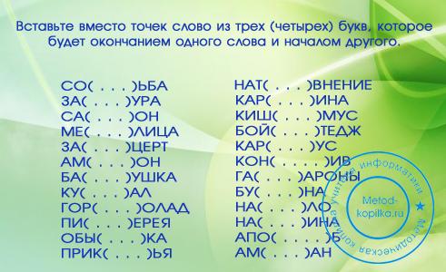 zagadka-nachinaetsya-s-kontsa-konchaetsya-snachala