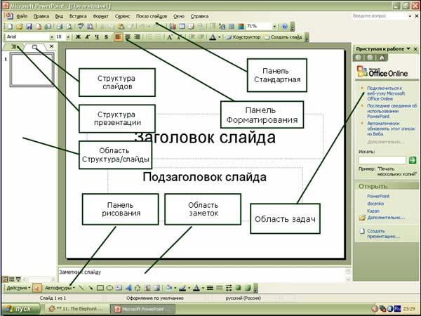 Скачать как программа powerpoint 2003