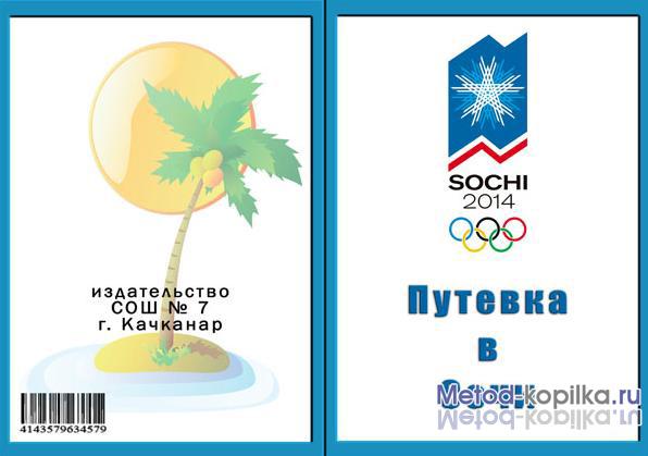 Шуточная путевка на олимниаду Сочи-2014