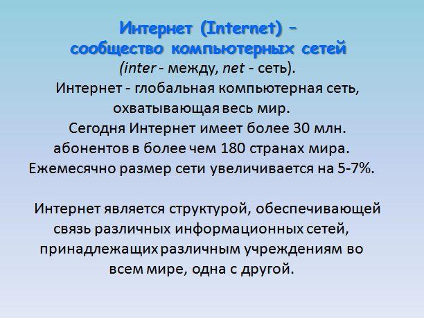 Слайд 2 интернет основные понятия