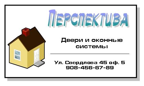 шаблоны визиток скачать бесплатно в формате word