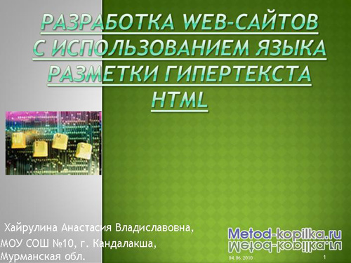 Презентация разработка web сайта